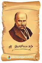 Портрет на папирусе Т. Г. Шевченко