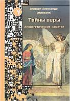 Тайны веры. (апологетические заметки) Епископ Александр (Милеант)