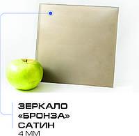 Зеркало бронза сатин