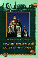 Традиции православной благотворительности