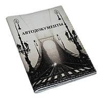 Обложка на права Мост в тумане