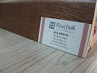 Плинтус деревянный (шпон) Kluchuk Модерн Дуб Браун 80х18х2400 мм.