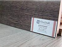 Плинтус деревянный (шпон) Kluchuk Модерн Дуб базальт 80х18х2400 мм.