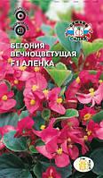 Семена Бегония вечноцветущая Аленка F1,  10 семян Седек