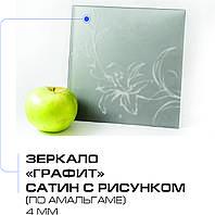 Зеркало графит сатин с рисунком по амальгаме