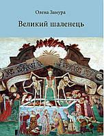 ЗАМУРА Олена. «Великий шаленець»: смерть і смертність в Гетьманщині XVIII ст.