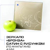 Зеркало бронза сатин с рисунком по амальгаме