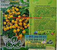 Низкорослый комнатный ультраранний томат с желтыми округлыми плодами сорт Балконное чудо (желтый)