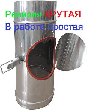 Ревизия из нержавеющей стали AISI 304 без теплоизоляции Версия-Люкс, фото 2