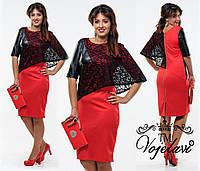 Шикарное красное  платье батал с черным гипюром и эко-кожей.  Арт-9336/41