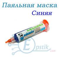 Защитная, паяльная маска фоторезист для PCB в шприце 10мл 24г ( Синяя )