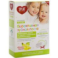 Зубная паста натуральная детская  SPLAT Baby 0-3 Яблоко-банан 40 мл