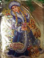 """Новогодняя открытка-плакат """"Снегурочка"""" 50*35"""
