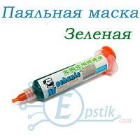 Защитная, паяльная маска фоторезист для PCB в шприце 10мл 24г Зеленая