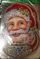 "Новогодняя открытка-плакат ""Дед Мороз"" 50*35"