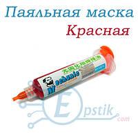 Защитная, паяльная маска фоторезистивная для PCB в шприце 10мл 24г ( Красная )