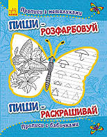 Прописи з метеликами. Пиши-розфарбуй.