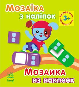 Квадратики. Мозаїка з наліпок. Для дітей від 3 років. Квадратики