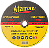 Круги отрезные по металлу Ataman 230х2.0х22.23
