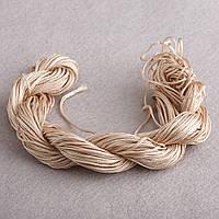 Нить шнур для шамбалы Беж моток 13 м  Ø 1мм