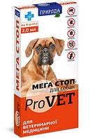 Мега Стоп ProVET Капли от внешних и внутренних паразитов для собак 10-20 кг, 1 пипетка