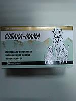 Собака-мама (витаминая добавка для щенных и кормящих сук) 120таб