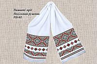 Заготовка на вышивку свадебного рушника РВ-01