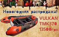 Надувная килевая лодка Vulkan TMK370