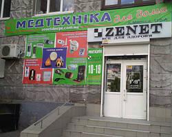 Магазин в Днепре: проспект Дмитрия Яворницкого 119 А (Карла Маркса) район пл. Островского, Вокзала
