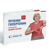 Лечение гипертонии ДЭНАС ом