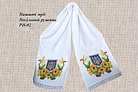 Заготовка на вышивку свадебного рушника РВ-02