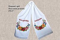 Заготовка на вышивку свадебного рушника РВ-07