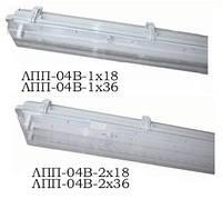 Люминисцентные светильники ЛПП 2х36,ЛПП 1х36,светильник ЛПП 2х58,ЛПО 1х58