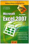 MS Office. Офисные программы Microsoft