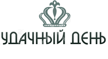 """"""" УДАЧНЫЙ ДЕНЬ"""""""