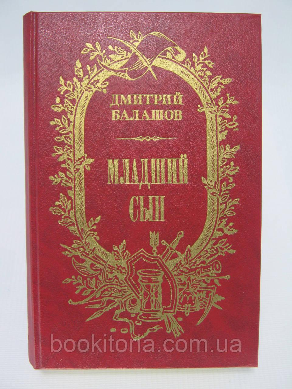 Балашов Д. Младший сын (б/у).