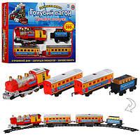 Железная дорога 7017 (615) Голубой вагон, музыка (рус), свет, дым, длина пути 380 см, на бат-ке,в короке