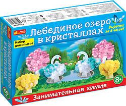 """0260-2 Набор для опытов в кристаллах """"Лебединое озеро в кристаллах"""" Ранок"""