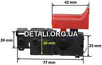 Кнопка перфоратора Bosch 2-26 тип 2
