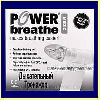 Дыхательный Тренажер POWER Breathe Medic - ПАУЭбрэс