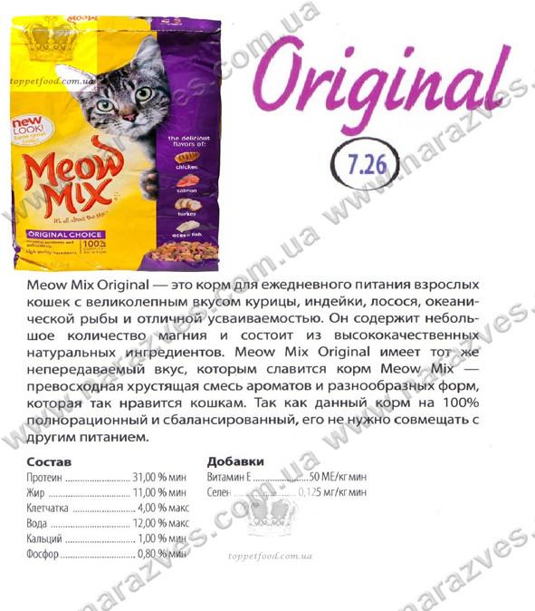 Сухой корм Meow Mix Original Choice на развес