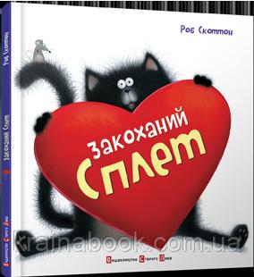 Закоханий Сплет. Скоттон Роб