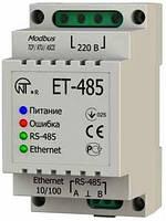 ЕТ-485 - преобразователь интерфейсов Modbus RTU/ASCII (RS-485) - Modbus TCP (Ethernet)