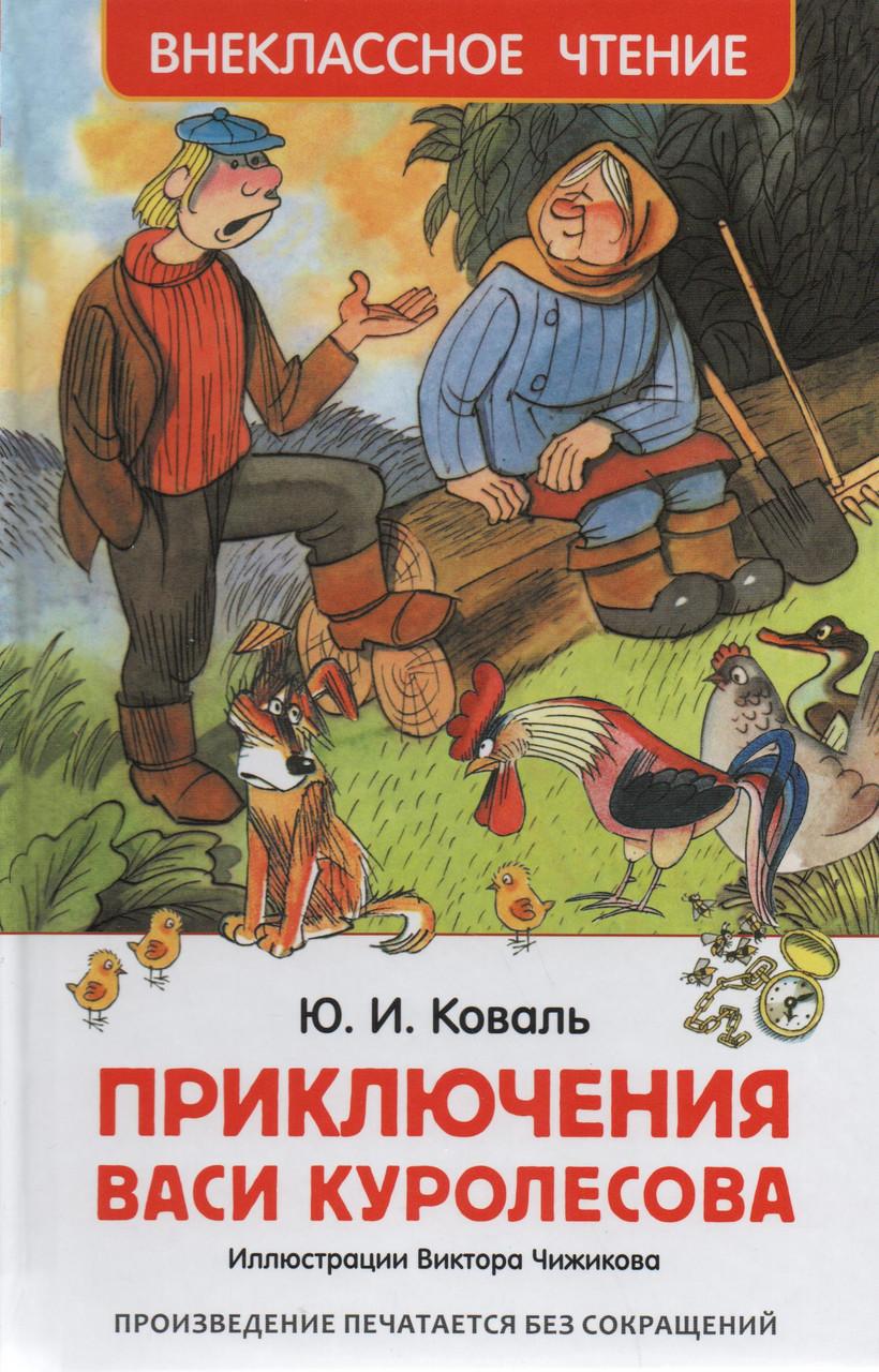 Приключения Васи Куролесова (вч). Ю. И. Коваль