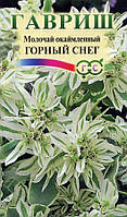 Семена Молочай Горный снег 0,5 грамма Седек