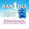 """Оффлайн-магазину """"НАТУР-ПРОДУКТ"""" 3 декабря исполнился 1 год!!!"""