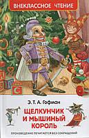 Щелкунчик и Мышиный Король (вч). Э. Т. А. Гофман
