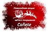 Новогодняя скидка на покрывала  Canete Испания