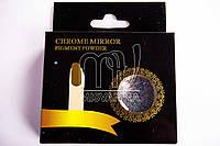 Зеркальная пудра для ногтей с голографическим эффектом серебро  2g
