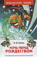 Ночь перед Рождеством (вч). Н. В. Гоголь